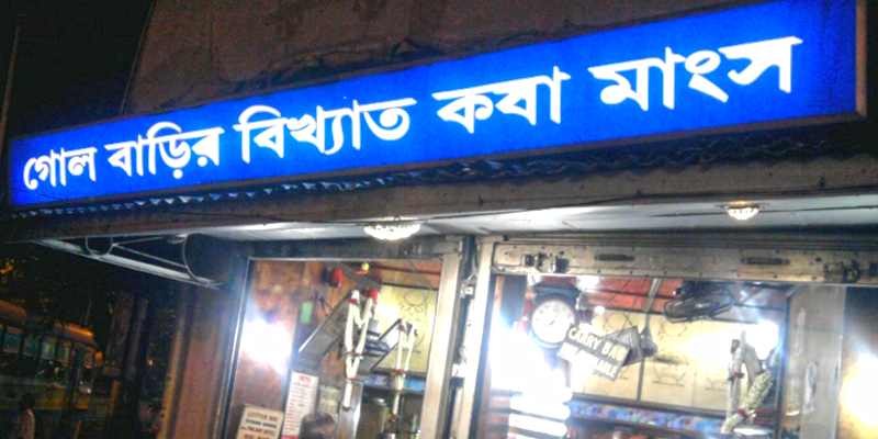Golbari