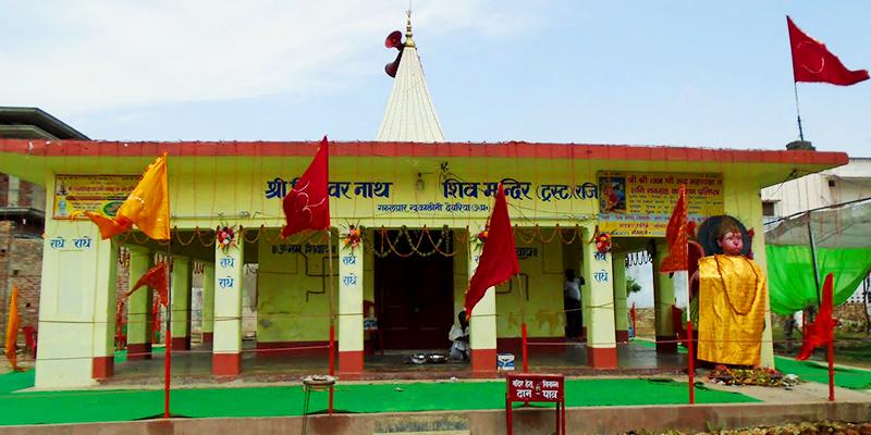 Siddheshnath Temple