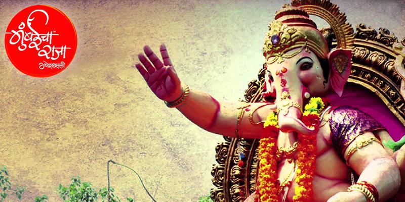 Mumbaicha Raja