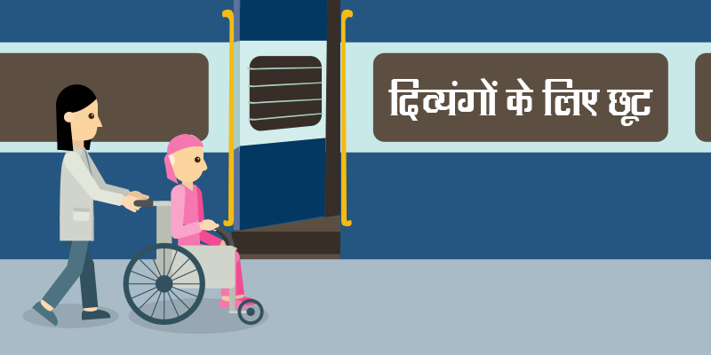Concession for disabled & patient in Indian railways