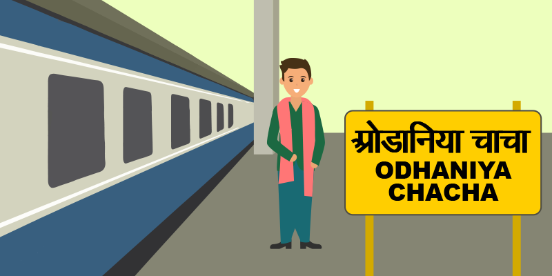 Funny Station Names: It's all in the family - RailYatri Blog