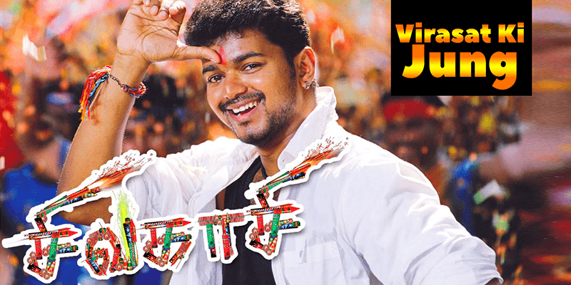 a tamil movie on the name of sivakasi