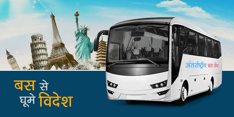 International bus service