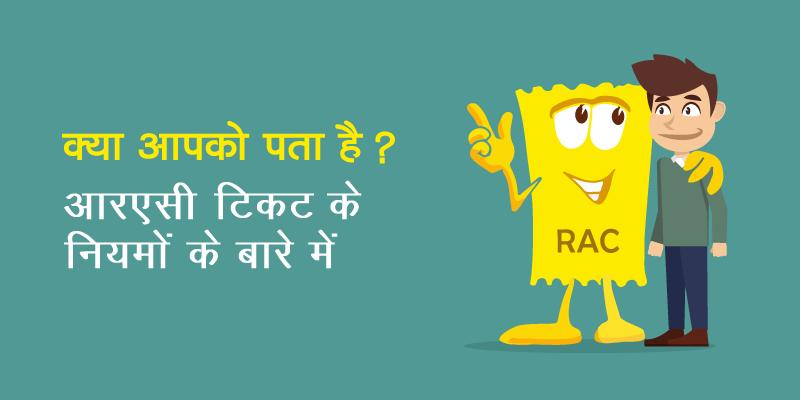 RAC Ticket tips