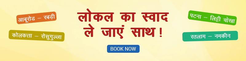 Railyatri food blog