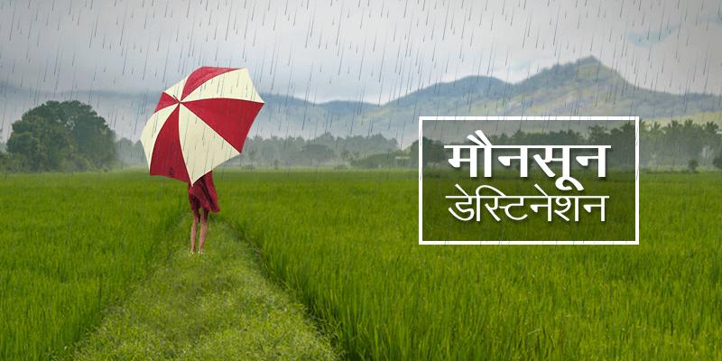 Monsoon blog