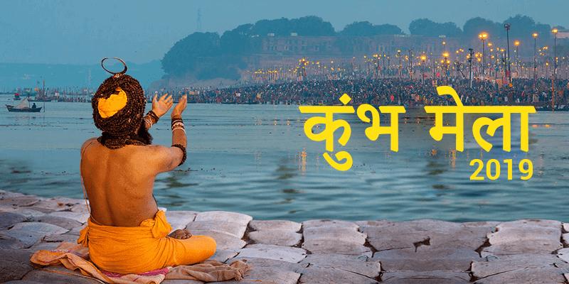 Kumbh Mela-2019