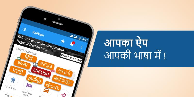 Railyatri travel app