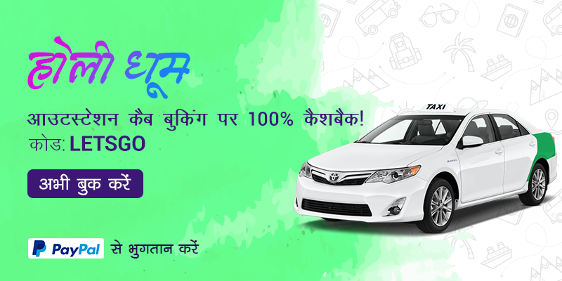 Cab Booking discount offers
