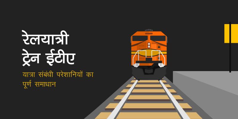 Railyatri's Special features