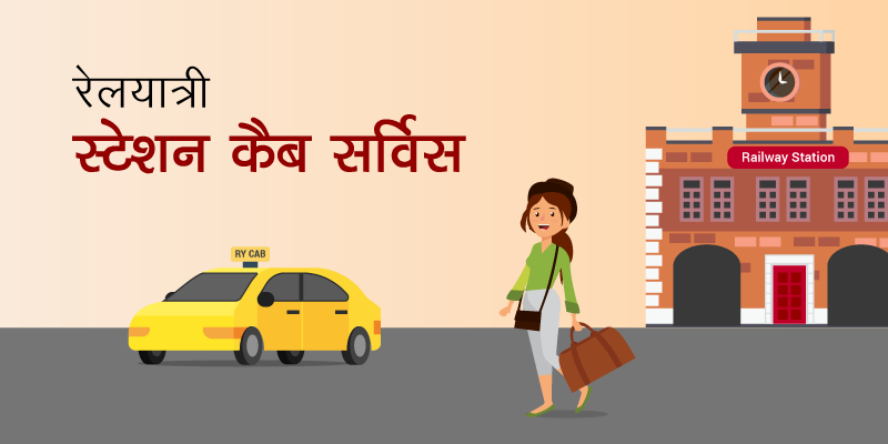 Online cab service